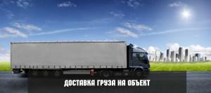 Доставка стройматериалов в Вологде