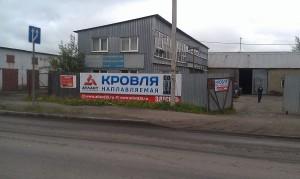 Летний склад с наплавляемыми кровельными материалами и комплектующими к ним а так же другой продукцией г.Вологда 2014г.