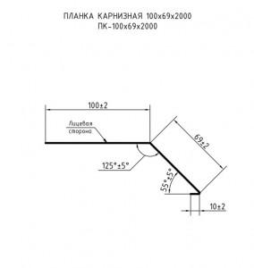 Планка карнизная ПК 100х69х2000