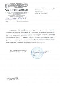 Разрешение на применение во всех климатических зонах России на Мастеркром