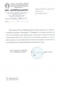 Разрешение на применение во всех климатических зонах России на Профикром