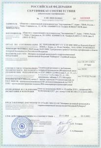 Сертификат пожарный