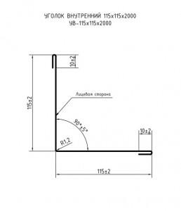 Уголок внутренний УВ 115х115х2000