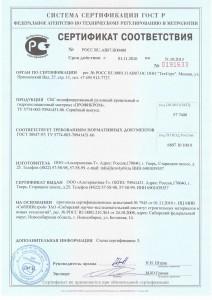 новый сертификат соответствия на Профикром